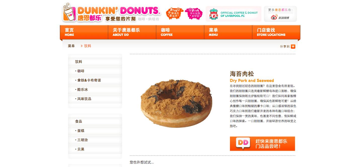 Dunkin Donuts China - 13 doanh nghiệp có chiến lược tiếp thị toàn cầu tốt nhất hiện nay