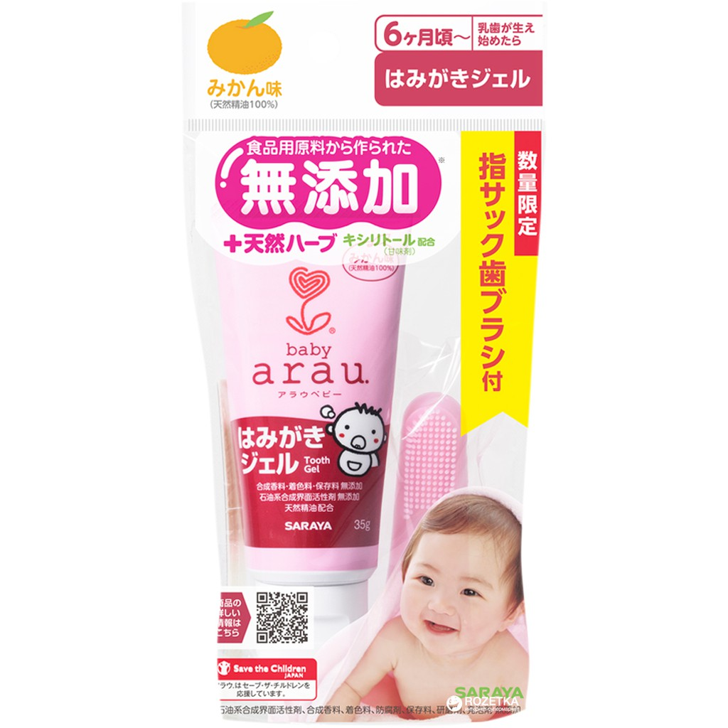 Kem đánh răng trẻ em Arau baby tuýp 35g chính hãng 180,000đ