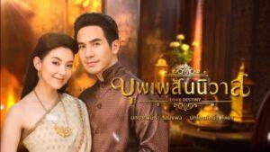 Nguoc Dong Thoi Gian De Yeu Anh