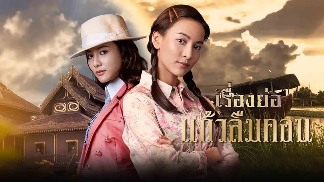 Phim Thái Lan hay nhất về tình yêu
